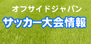 サッカー大会情報イメージ