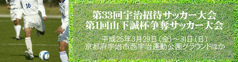 第33回 宇治招待サッカー大会