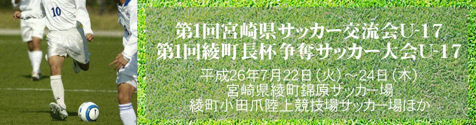 第1回 宮崎県サッカー交流会U-17