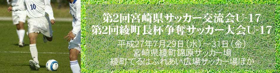 第2回 宮崎県サッカー交流会U-17