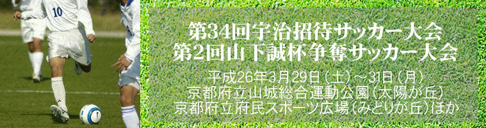 第34回 宇治招待サッカー大会