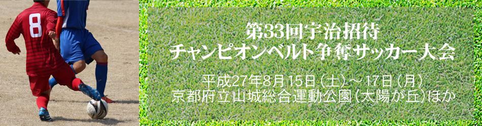 第33回宇治招待チャンピオンベルト争奪サッカー大会