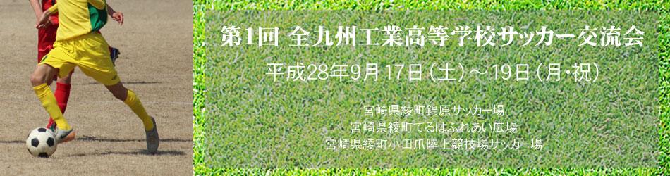 第1回全九州工業高等学校サッカー交流会